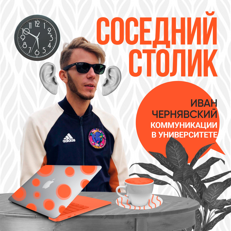 Иван Чернявский: официальный Вышкинский TikTok, эффективные рассылки и цензура в университете