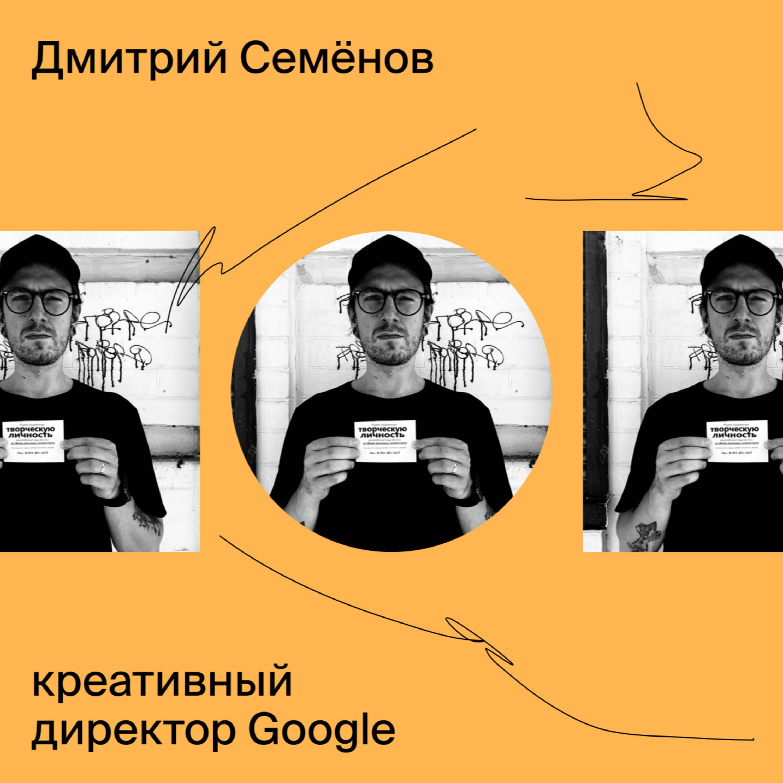 Дмитрий Семёнов, Google:насмотренность, обучение клиентов, креативные практики в Гугле