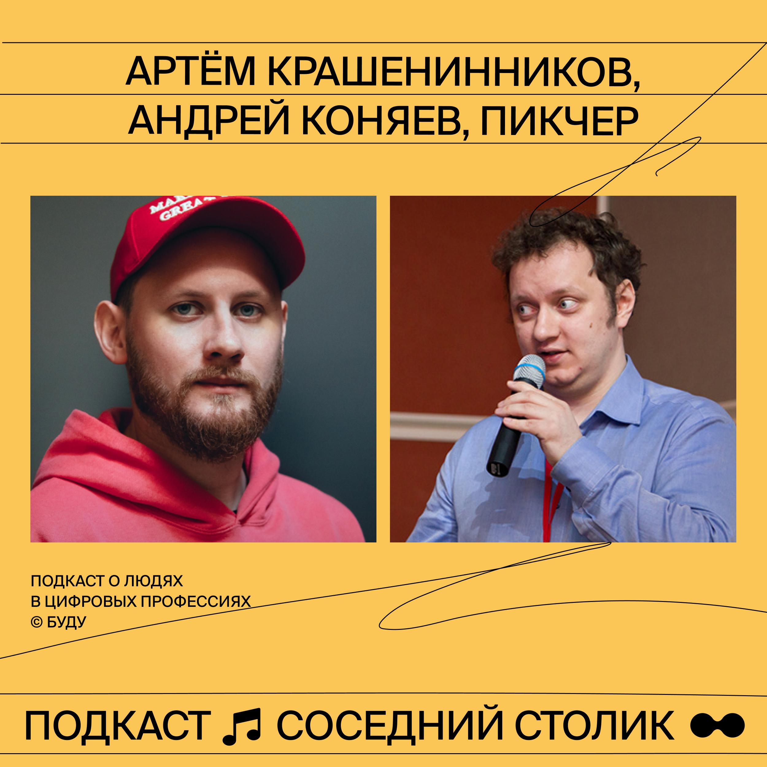 Андрей Коняев и Артем Крашенинников, Пикчер: «нужно создавать себе пространство, чтобы думать»