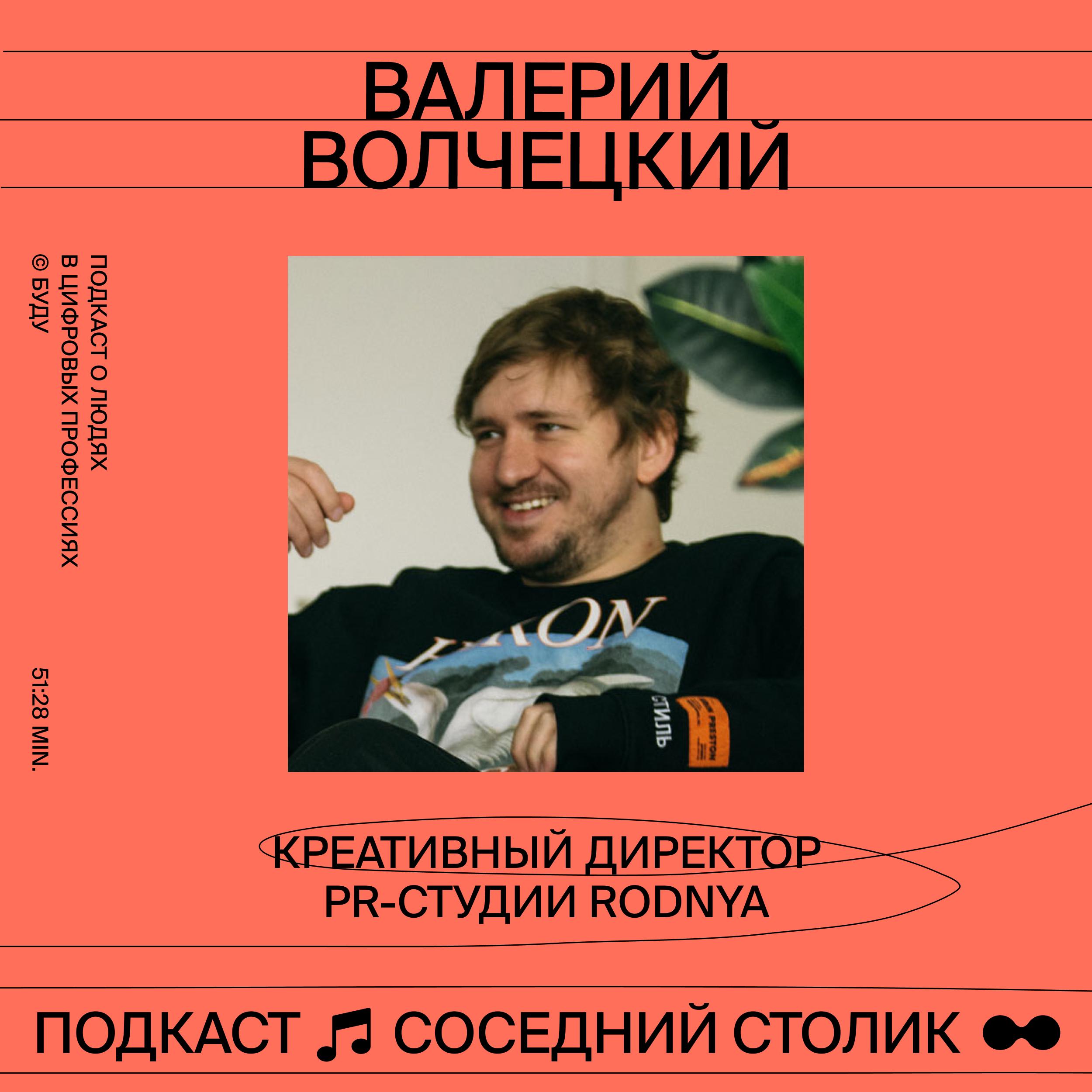 Валерий Волчецкий: брейнштормы, карьера в креативе, работа в агентстве