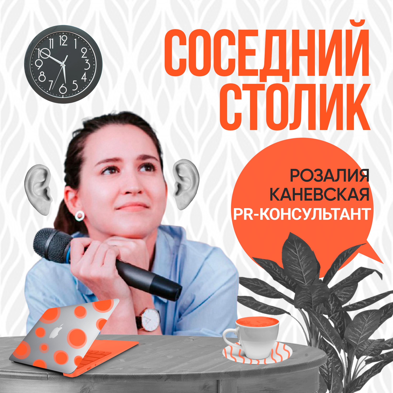 Розалия Каневская:платные рассылки, Mediabitch, PR VS маркетинг