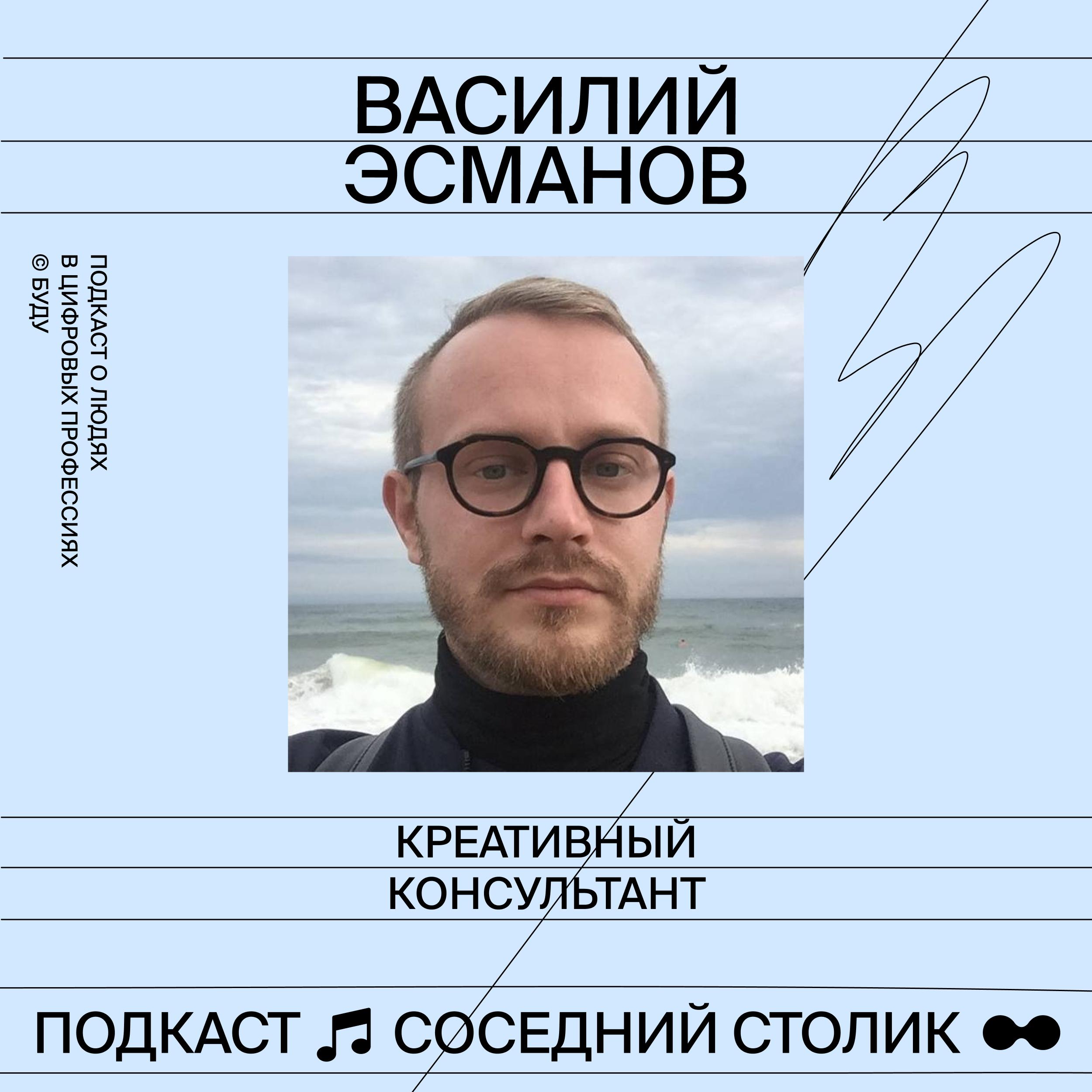 Василий Эсманов: «предприниматель в найм» и внешний консалтинг в коммуникациях
