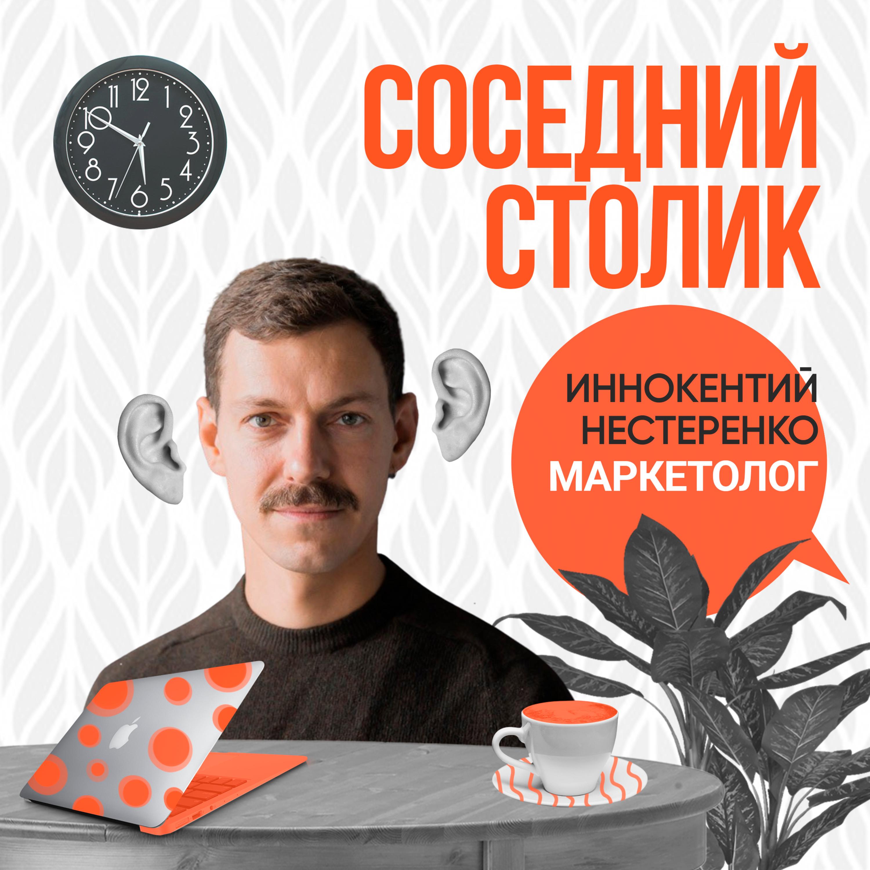 Иннокентий Нестеренко: стартап-мышление, публичные выступления, подкастинг