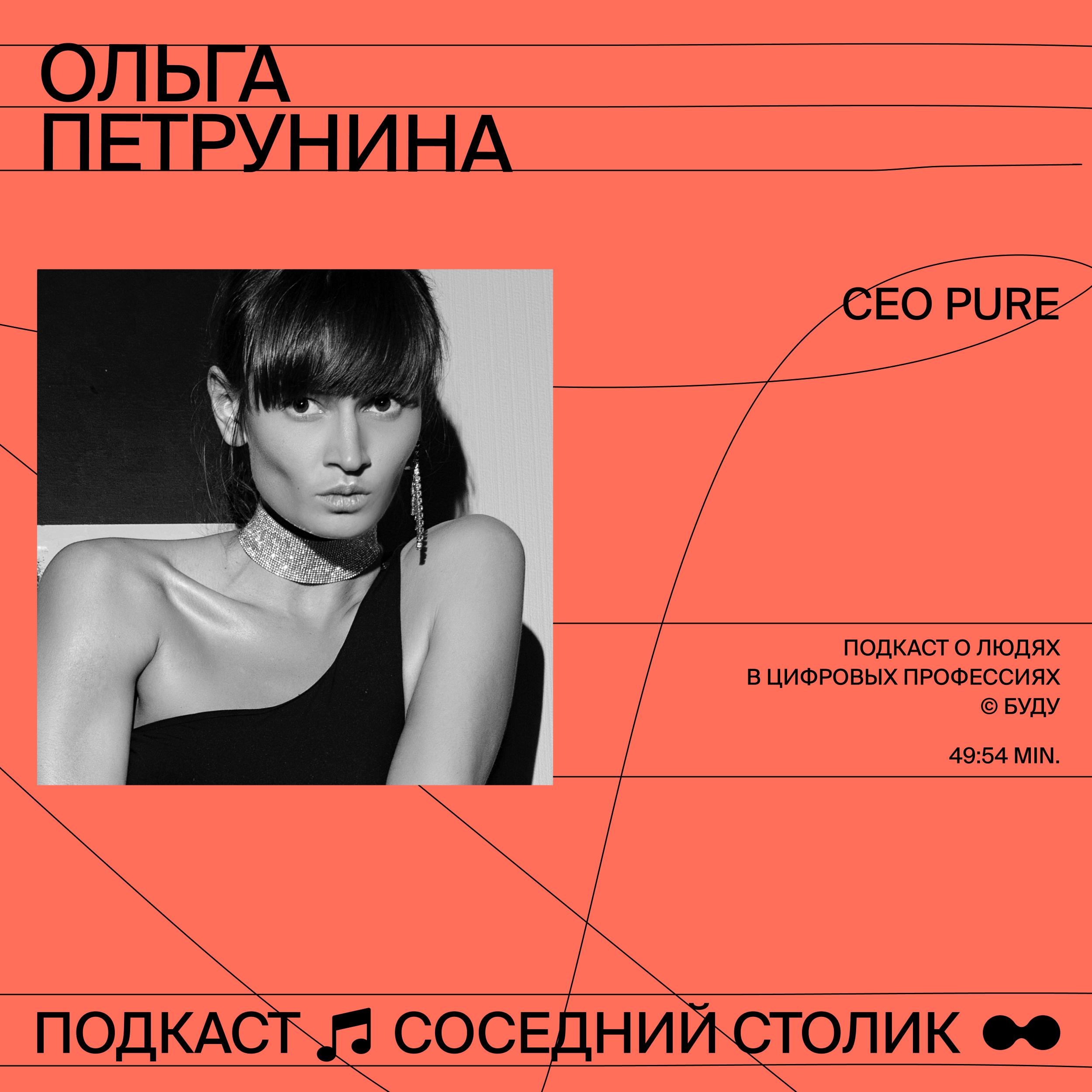 Ольга Петрунина, Pure: выгорание в стартапе, зачем Pure, когда есть Tinder, убъёт ли онлайн-дейтинг живые свидания