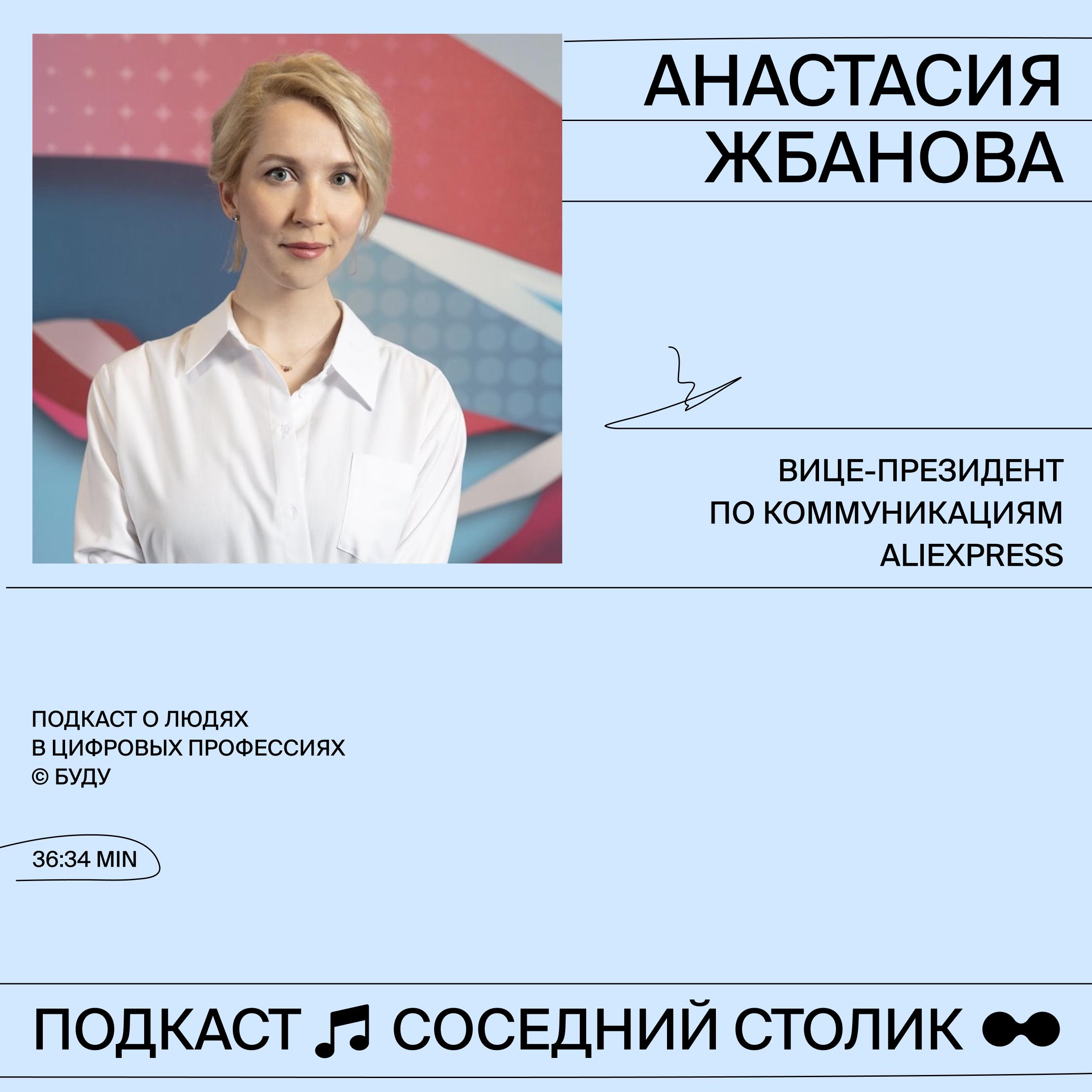 Анастасия Жбанова, AliExpress: работа с Китаем, высшее образование в PR, личный бренд
