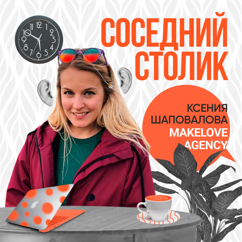 Ксения Шаповалова:бренд работодателя, HR сегодня, внутренние коммуникации