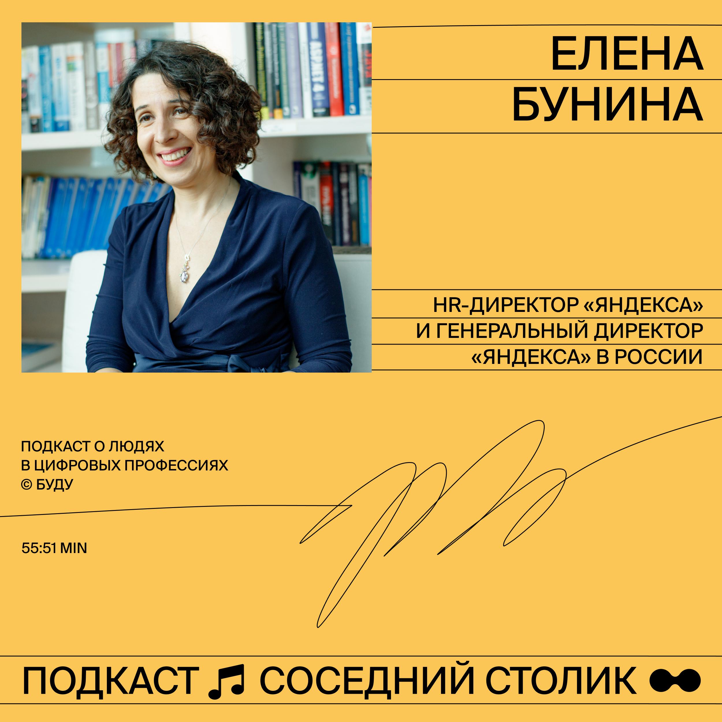 Елена Бунина, Яндекс: культура ошибок, онбординг на удалёнке и образование через 10 лет