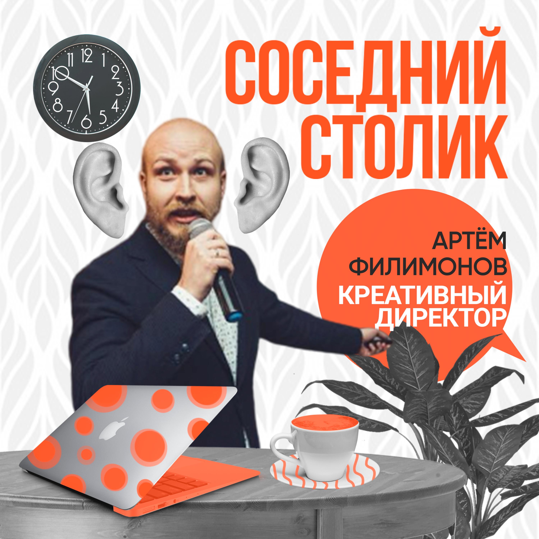Артём Филимонов — работа с Mercedes-Benz в 20 лет, стажировка в креативном агентстве, онлайн-образование