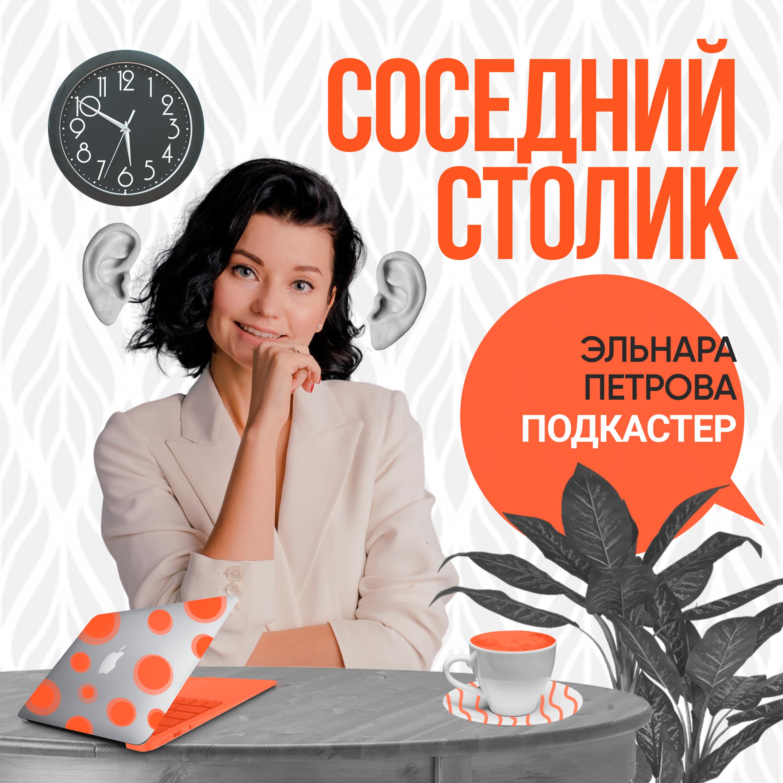 Эльнара Петрова: монетизация знаний, well-being, подкастинг и сексизм