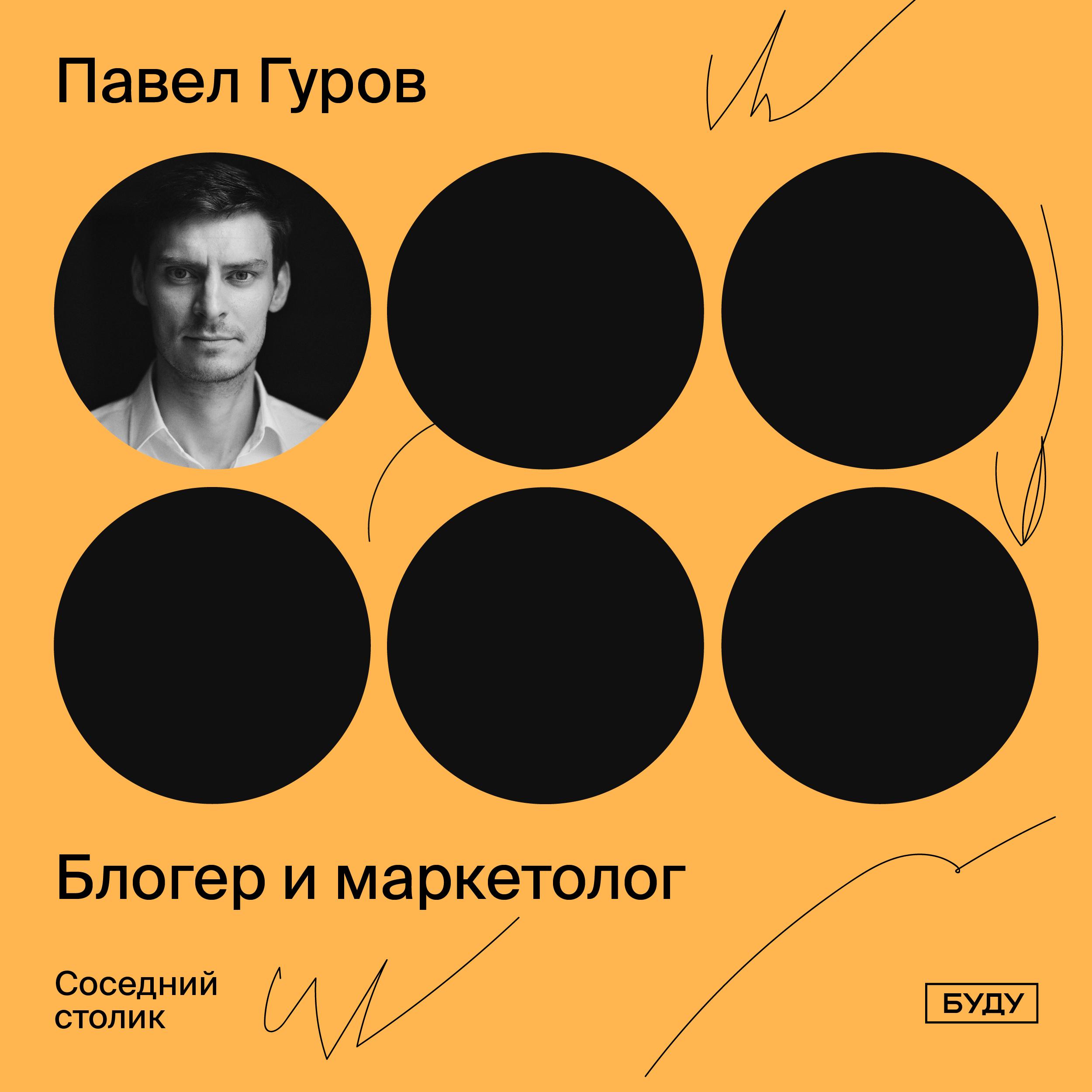 Павел Гуров: сексизм, закрытие агентства, презрение к ВКонтакте, digital-номадизм
