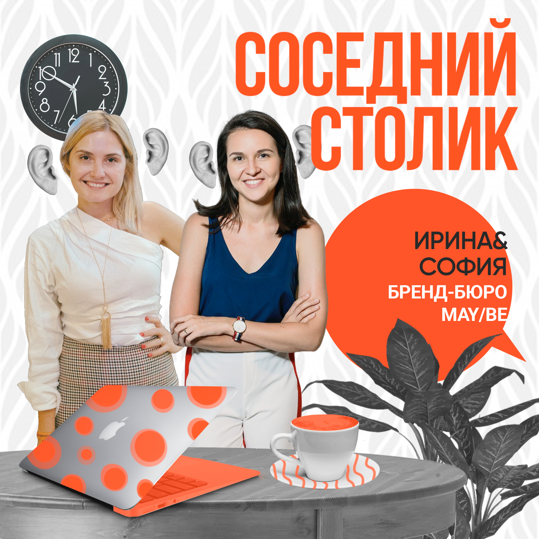 Ирина Смолина, София Кареева May/Be: трендвотчинг, запуск бренд-бюро в пандемию