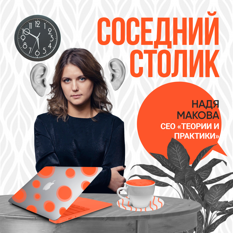 Надя Макова: перезапуск платформы «Теории и практики», образование в креативной индустрии