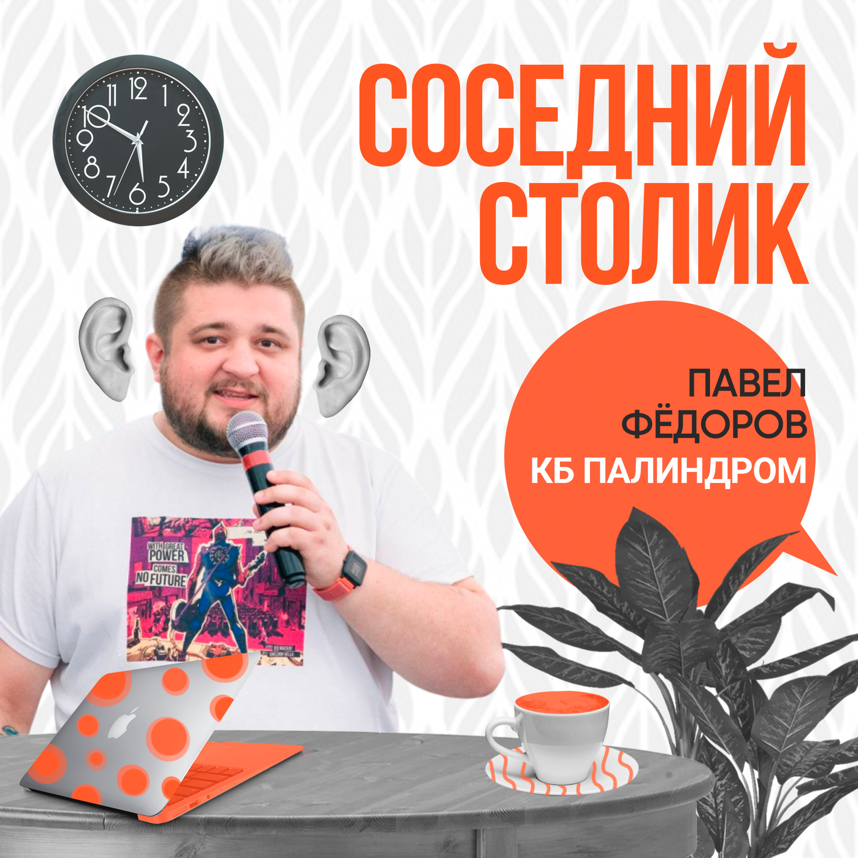Павел Федоров:бренд-медиа, работа фрилансера, сериалы на ТНТ