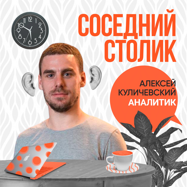Алексей Куличевский: Яндекс.Практикум, профессия маркетолога, как оценить себя на рынке