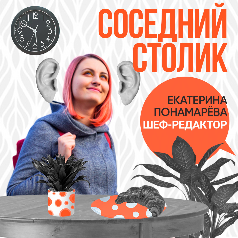 Екатерина Понамарёва: про издание The Vyshka, Егора Жукова и компромиссы