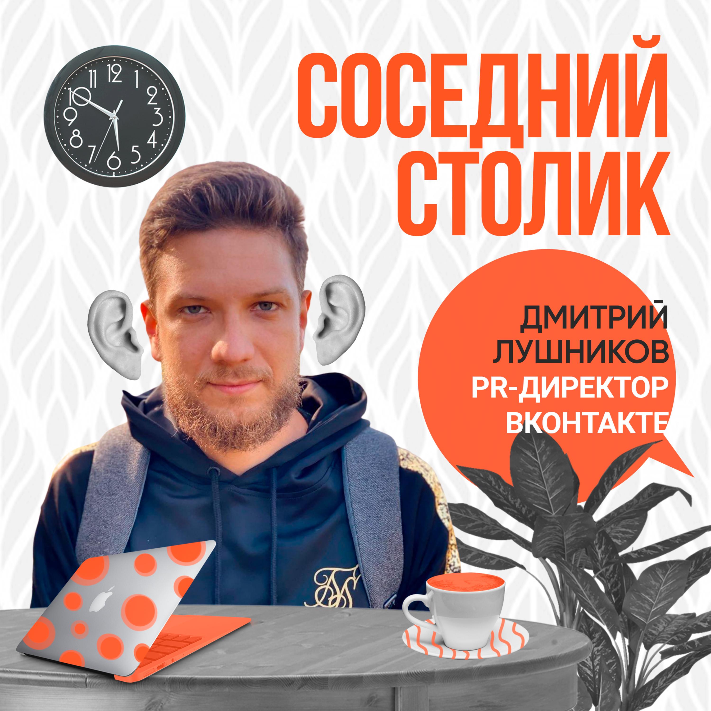 Дмитрий Лушников:учёба в Cинергии, PR ВКонтакте, работа в Alibaba