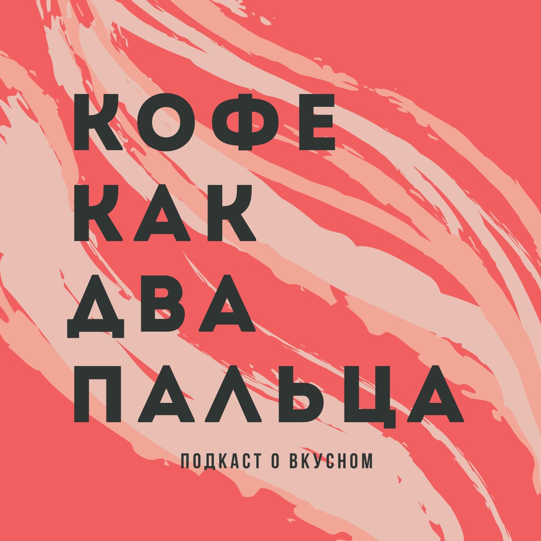 053: Катя Лапина или Coffeenation.rus