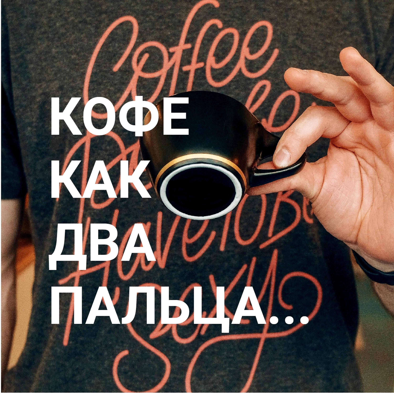 """022: Алена Шарапаева. """"Brodsky Coffee"""" и всякая всячина."""