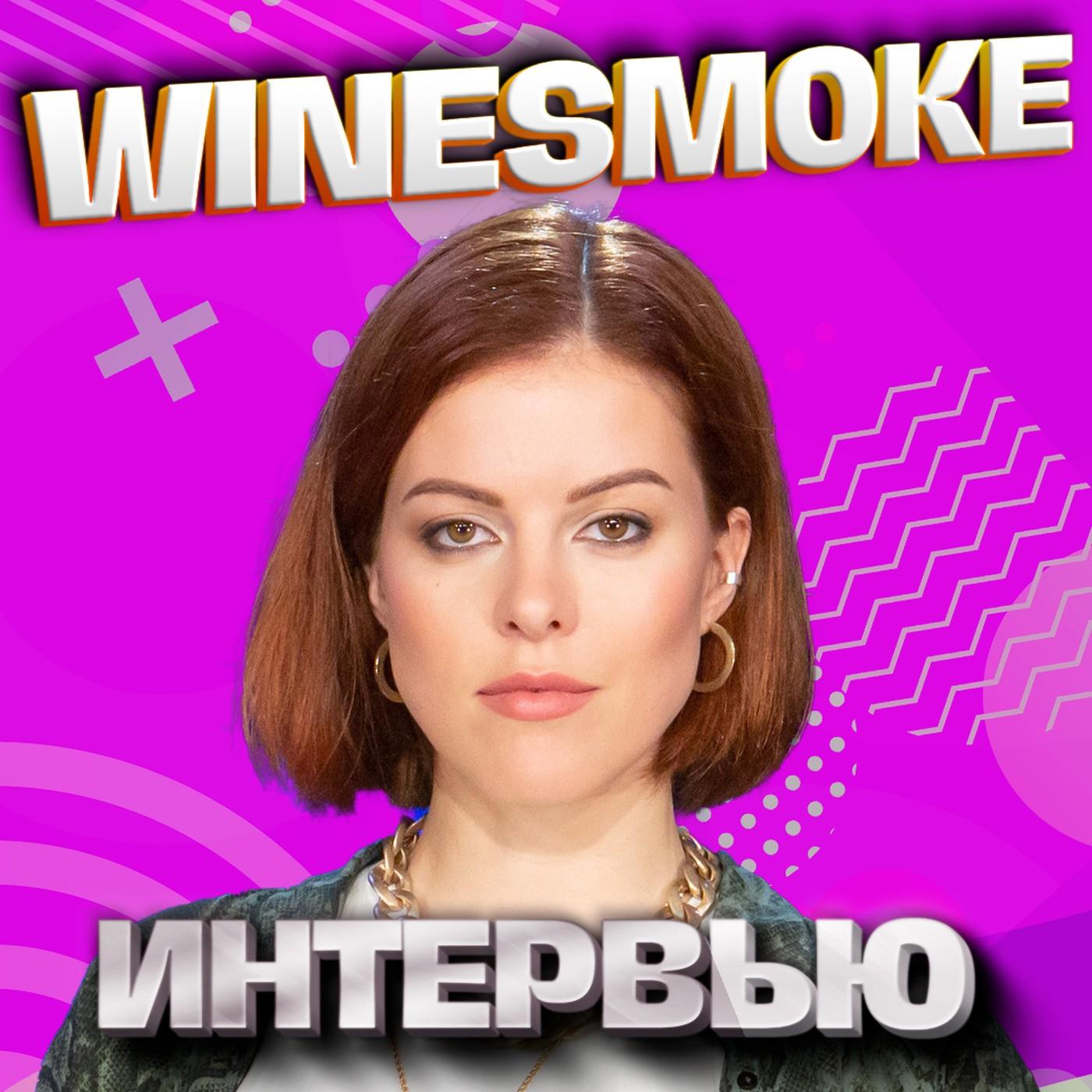 WineSmoke. Эксклюзивное интервью. Страна FM