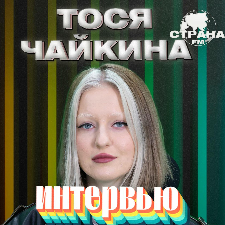 Тося Чайкина. Эксклюзивное интервью. Страна FM