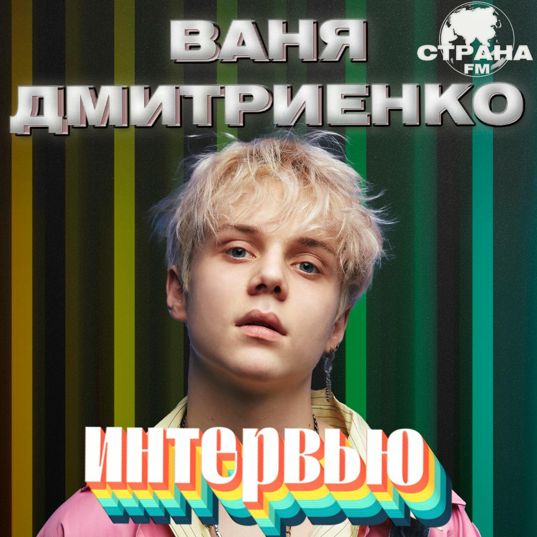 Ваня Дмитриенко. Эксклюзивное интервью. Страна FM