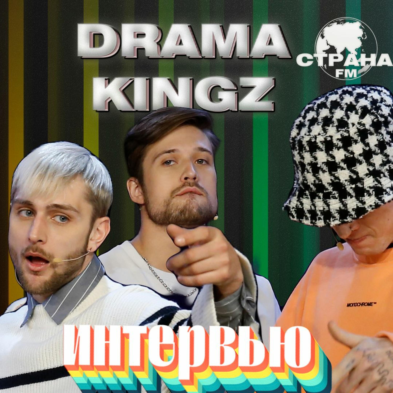 Drama Kings. Эксклюзивное интервью. Страна FM