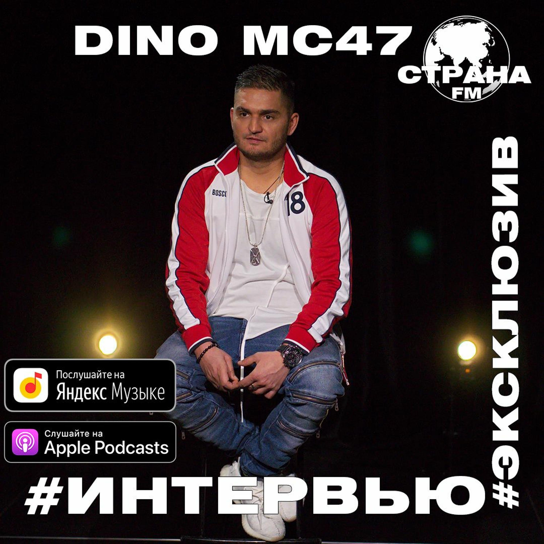 Dino MC47 (Тимур Кузьминых). Эксклюзивное интервью