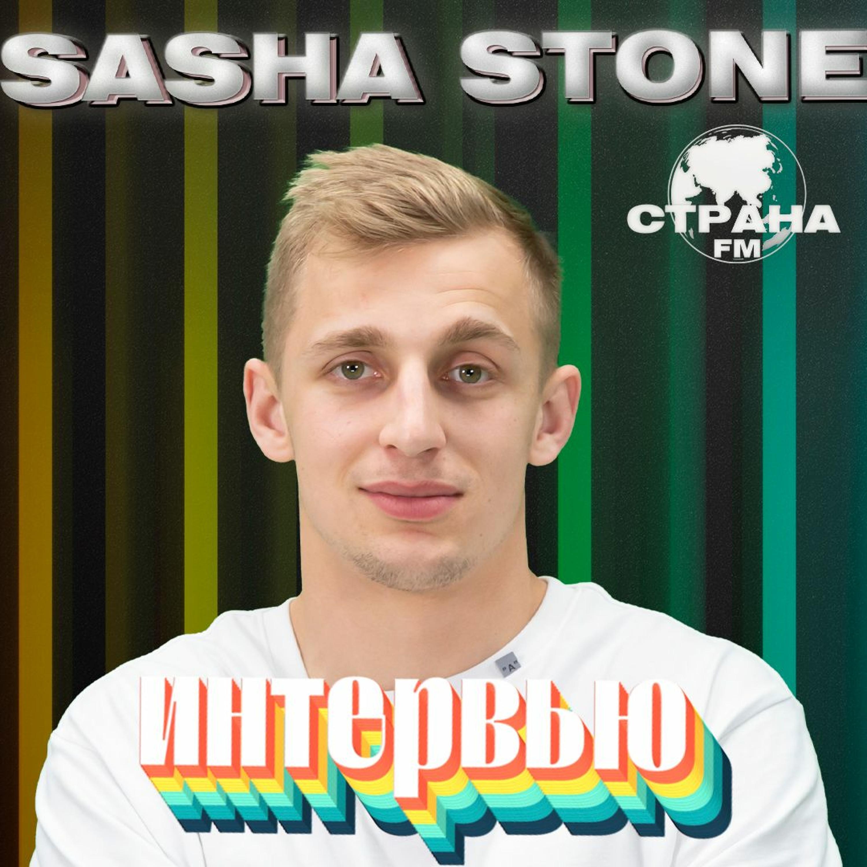 SASHA STONE. Эксклюзивное интервью. Страна FM
