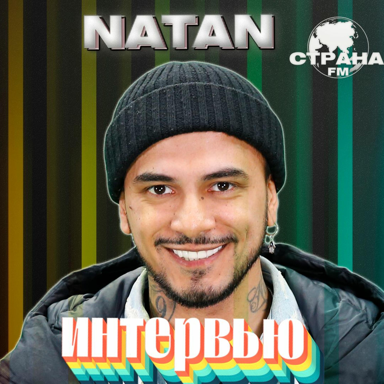 NATAN. Эксклюзивное интервью. Страна FM