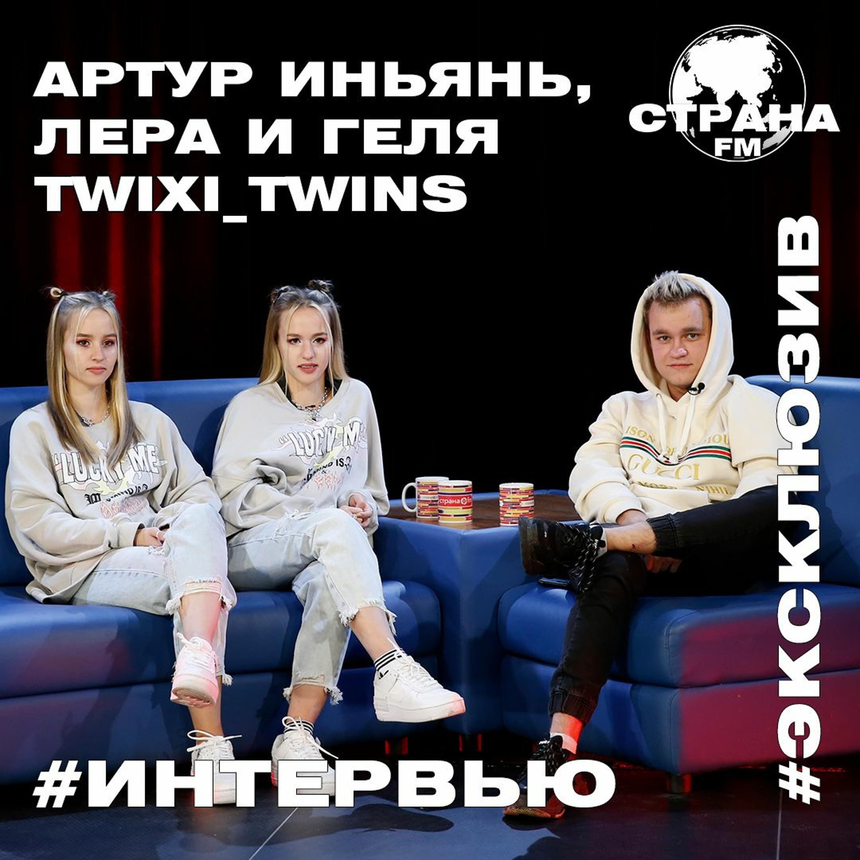 Артур ИньЯнь, Лера и Геля Twixi_Twins. Эксклюзивное интервью. Страна FM