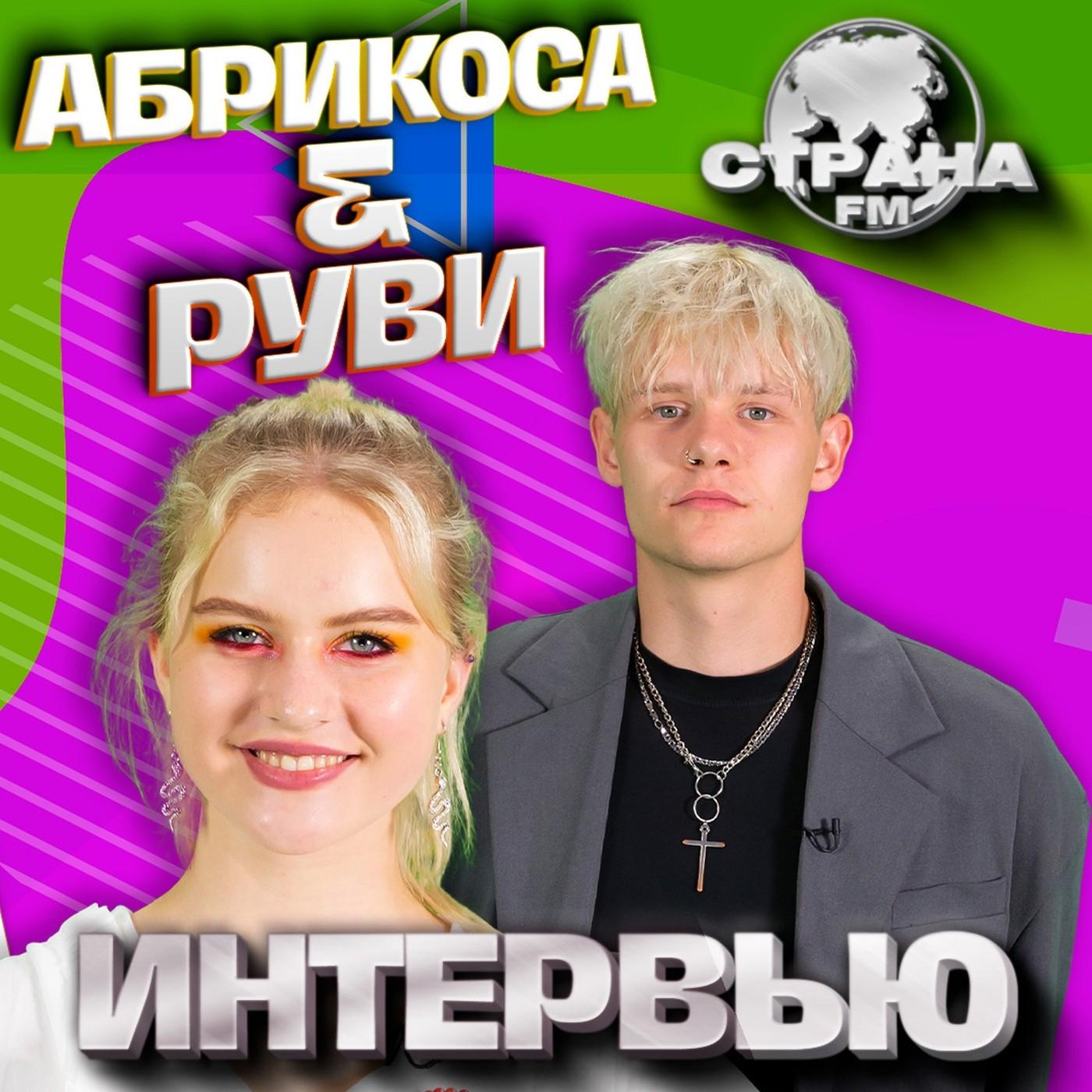 Абрикоса и РУВИ. Эксклюзивное интервью. Страна FM