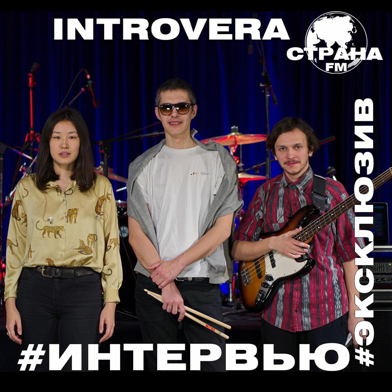 INTROVERA. Эксклюзивное интервью