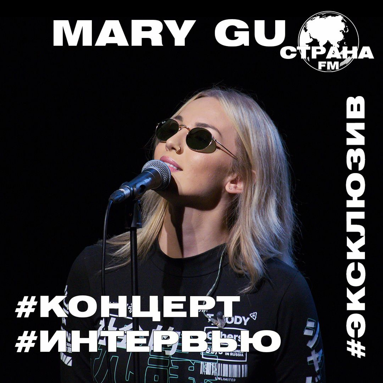 Mary Gu. Эксклюзивное интервью. Страна FM