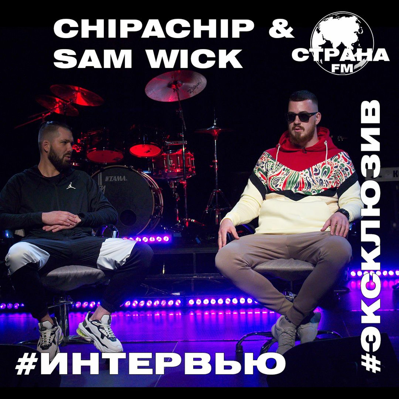 ChipaChip & Sam Wick. Эксклюзивное интервью. Страна FM