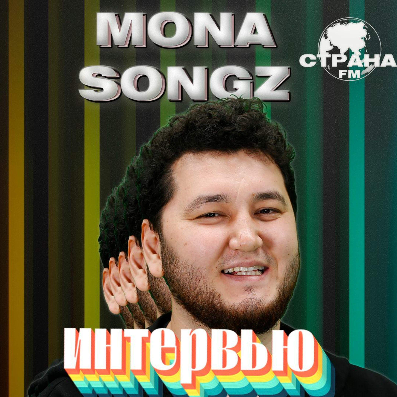 Mona Songz. Эксклюзивное интервью. Страна FM