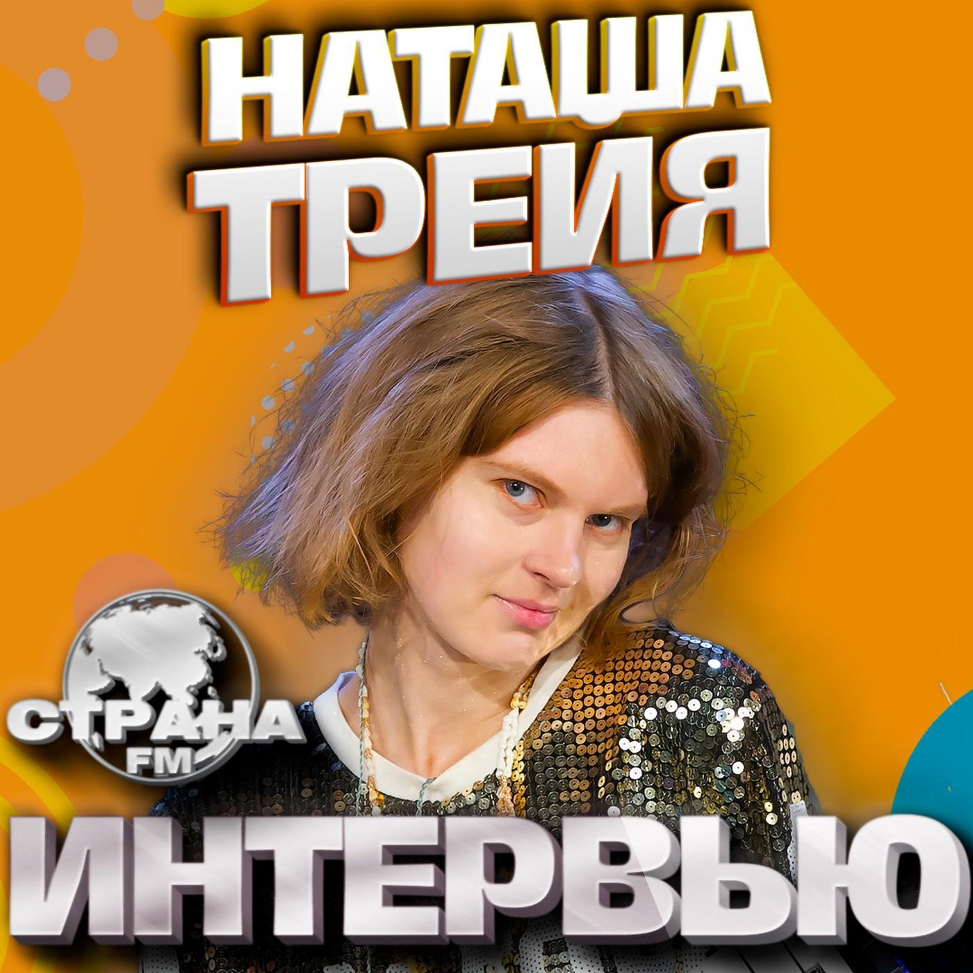 Наталья Трейя (Treya). Эксклюзивное интервью. Страна FM