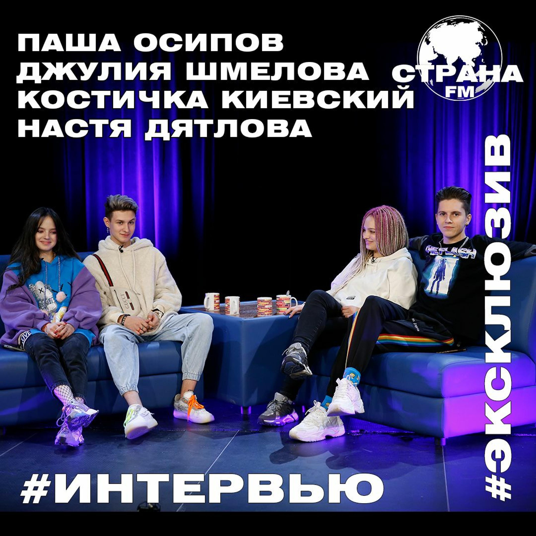 Паша Осипов, Джулия Шмелова, Костичка Киевский и Настя Дятлова. Эксклюзивное интервью в нашем эфире