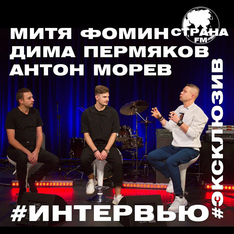 Митя Фомин, Дима Пермяков, Антон Морев. Эксклюзивное интервью