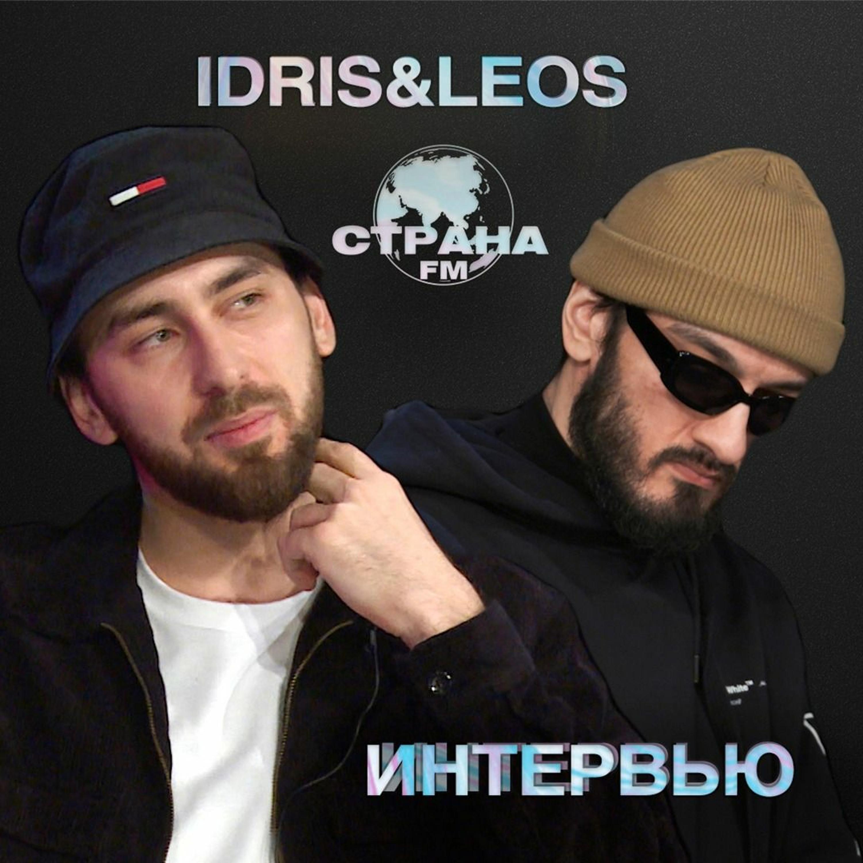 Idris & Leos. Эксклюзивное интервью. Страна FM