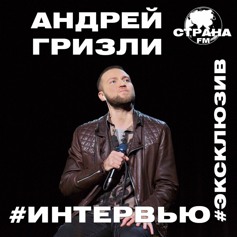 Андрей Гризли. Эксклюзивное интервью