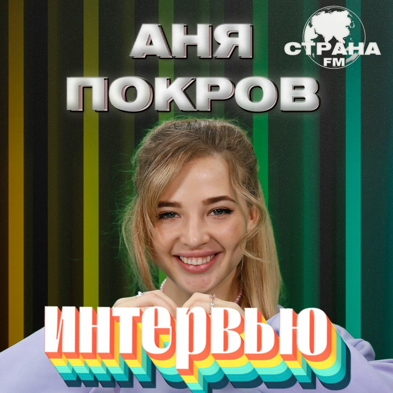 Аня Покров. Эксклюзивное интервью. Страна FM
