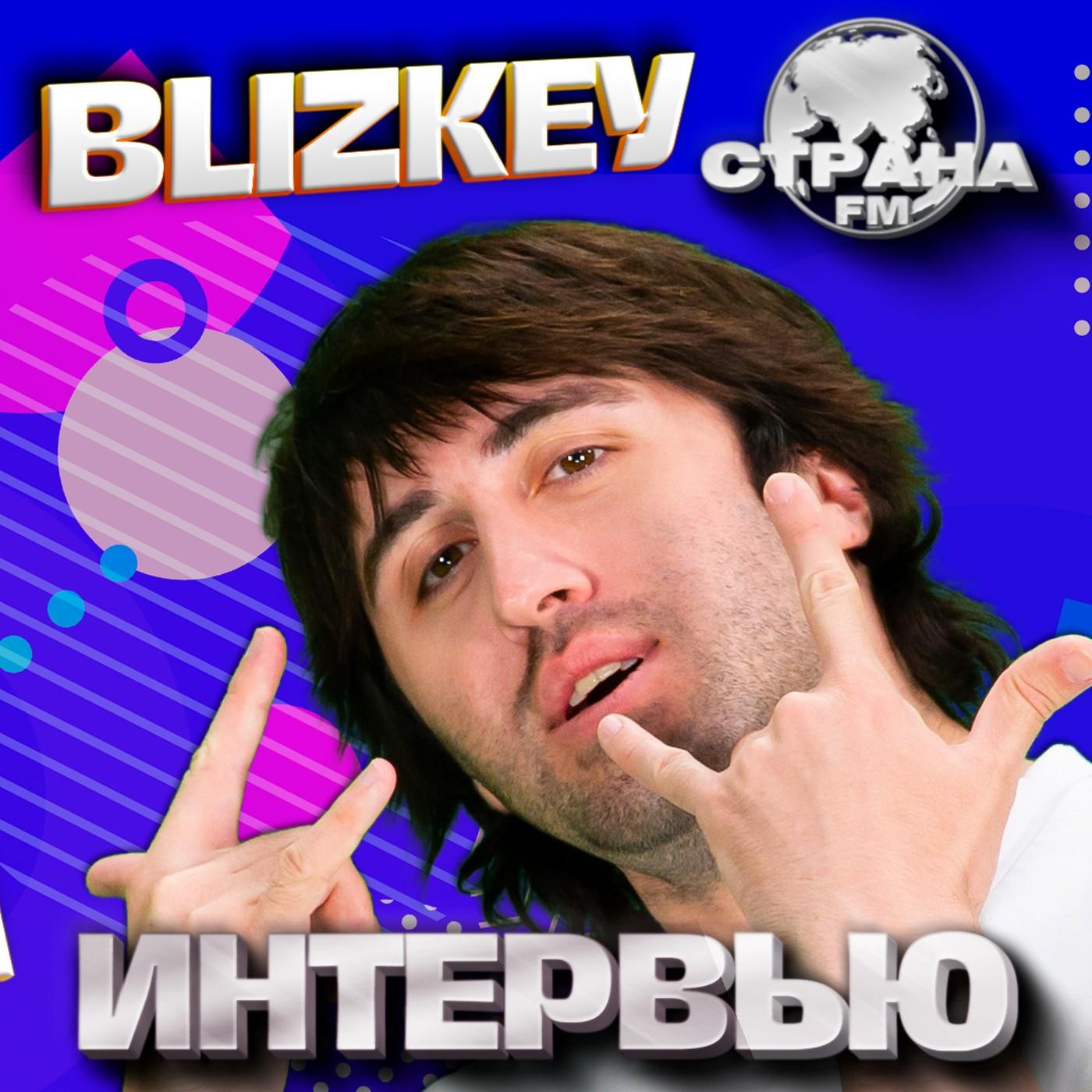 BLIZKEY. Эксклюзивное интервью. Страна FM