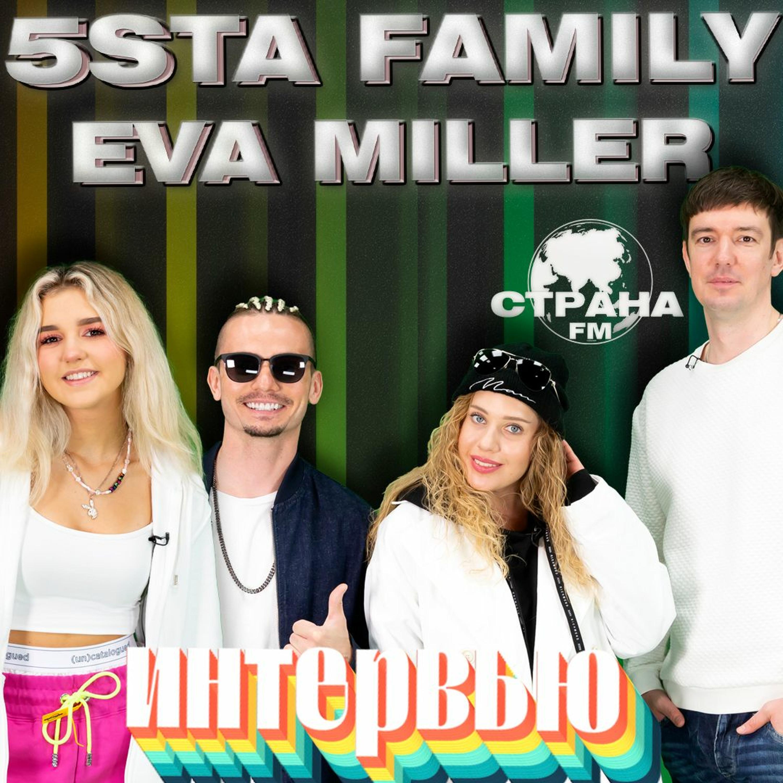 5sta Family и Eva Miller. Эксклюзивное интервью. Страна FM