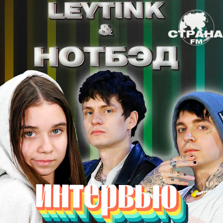 Leytink & НОТБЭД. Эксклюзивное интервью. Страна FM