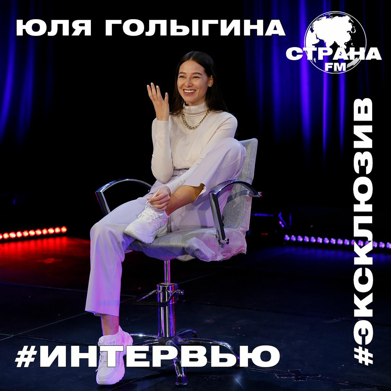 Юля Голыгина. Эксклюзивное интервью. Страна FM