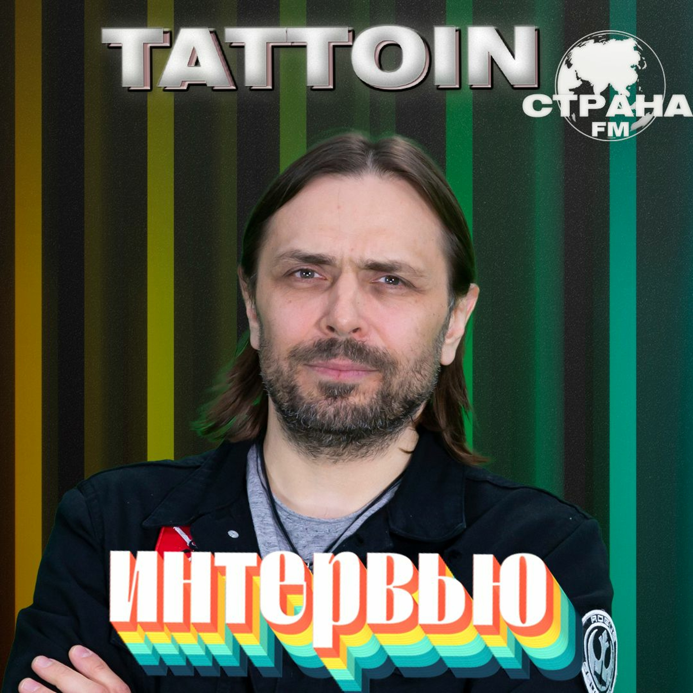 TattooIN. Эксклюзивное интервью. Страна FM