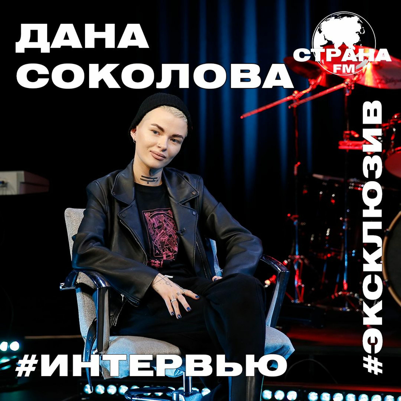 Дана Соколова. Эксклюзивное интервью. Страна FM