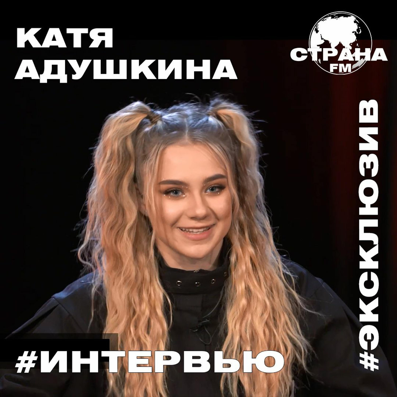 Катя Адушкина. Эксклюзивное интервью. Страна FM