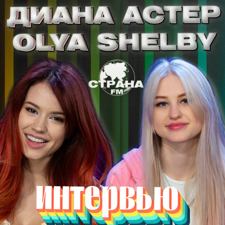Диана Астер и Olya Shelby. Эксклюзивное интервью. Страна FM