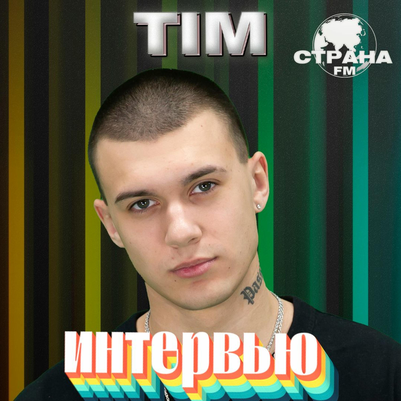 TIM. Эксклюзивное интервью. Страна FM